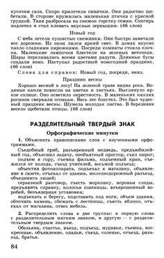 1 4 rysz k Russian Language Lessons, Book, Book Illustrations, Books