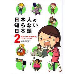 Taking Japanese for Granted 2 - Rediscovering the Japanese Language-   White Rabbit Japan