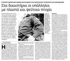 Makedonia 13