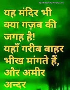 Whatsapp Images: Hindi quotes Photos For Whatsapp Groups