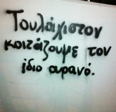 Greek Quotes, Wall Street, Tattoo Quotes, Walls, Wands, Wall, Quote Tattoos