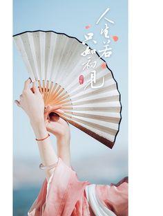 Tịnh Đế Cool Umbrellas, Hand Photo, Asian Cute, Ancient Beauty, Flower Tea, Hanfu, Beauty Portrait, Ancient Jewelry, Gyaru