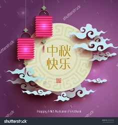 Image result for mid-autumn festival 2016