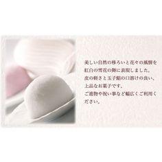 美濃忠 雪花の舞(15個入り) 2980円