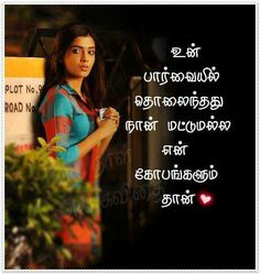 124 Best Tamil Quotes Images In 2019 True Quotes Crows Good