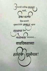 Birthday Background Marathi 19 Trendy Ideas Birthday Birthday