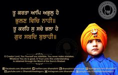 Gurbani Quotes - Tu Karta Aap Abhull It all about Gurbani. Gurbani Quotes is only a way to see Gurbani Arth of Sri Guru Granth Sahib Ji. In this Image, As you can see, the meaning of Gurbani is writte Guru Purab, Sri Guru Granth Sahib, Gurbani Quotes, Punjabi Quotes, The Creator, Meant To Be, Reading, Words, Word Reading