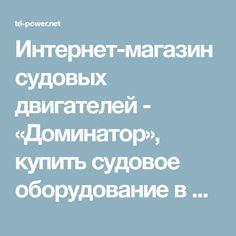 Интернет-магазин судовых двигателей - «Доминатор», купить судовое оборудование в Москве