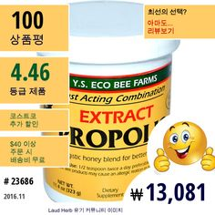 Y.s. Eco Bee Farms #꿀벌제품 #꿀벌의프로폴리스