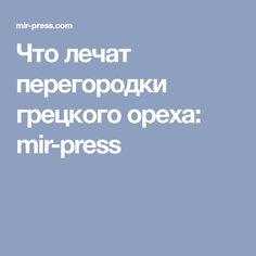 Что лечат перегородки грецкого ореха: mir-press