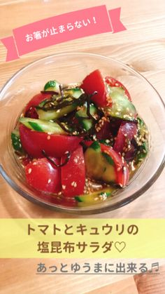 Daily Meals, Japanese Food, Fruit Salad, Food And Drink, Cooking Recipes, Vegetables, Fruit Salads, Chef Recipes, Japanese Dishes