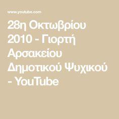 28η Οκτωβρίου 2010 - Γιορτή Αρσακείου Δημοτικού Ψυχικού - YouTube Youtube