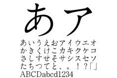 アンチックAN   フォント製品   株式会社モリサワ