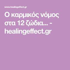 Ο καρμικός νόμος στα 12 ζώδια... - healingeffect.gr