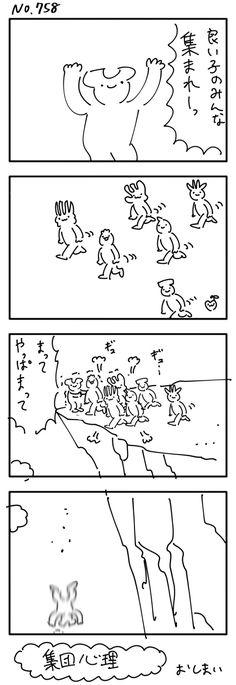 4コマ No758