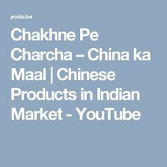 Chakhne Pe Charcha – China ka Maal | Chinese Products in Indian Market - YouTube
