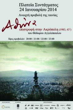 Theodoros Angelopoulos Athina epistrofi stin Akropoli AKA Athens Return to the Acropolis