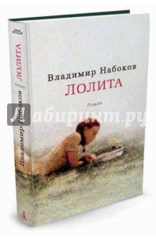Владимир Набоков - Лолита обложка книги