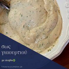 #σως #σως_γιαουρτιού με άνηθο! Ταιριαζει υπέροχα με τα κεφτεδάκια σας! Greek Recipes, Salad Dressing, Food Network Recipes, Mashed Potatoes, Dips, Brunch, Sweets, Cooking, Ethnic Recipes