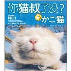 Yet another book about a Japanese cat: Yes, I want it!!!