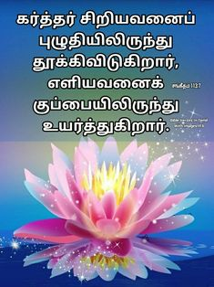 Tamil Bible Words, Wallpaper Bible, Bible Promises, King Of Kings, Psalms, Bible Verses, Lord, English, Quotes