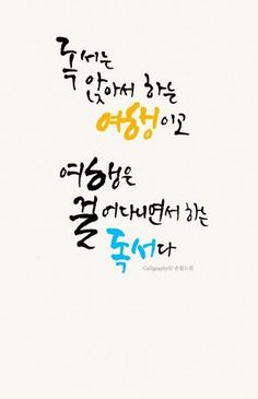 [BY 손끝느낌 임예진] August Travel Quotes Reading is a trip to sit … – Nicewords Good Life Quotes, Wise Quotes, Famous Quotes, Words Quotes, Sayings, The Words, Cool Words, Blessing Words, Korean Quotes