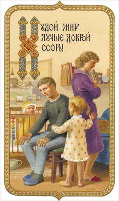 Sergey Efoshkin, Alfabetul pentru copii, O liniste apasatoare este mai buna decat o cearta strasnica