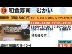 #sonodabal #Pinterest #sbal13  13 和食寿司 むかい    http://sonodabal.jimdo.com/menu/13/