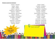 Μαθαίνω ορθογραφία μέσα από ασκήσεις! 34 σελίδες έτοιμες για εκτύπωση! - ΗΛΕΚΤΡΟΝΙΚΗ ΔΙΔΑΣΚΑΛΙΑ Greek Language, School Lessons, Home Schooling, Speech Therapy, Special Education, Spelling, Worksheets, Teaching, Books