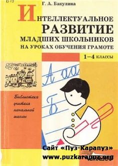 Интеллектуальное развитие младших школьников на уроках обучения грамоте