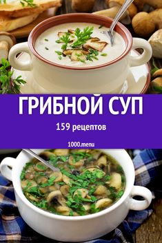 На странице сайта 1000.menu собраны рецепты грибного супа с пошаговыми фотографиями. Блюда готовят из боровиков, подберезовиков, опят, шампиньонов, вешенок. Летом и осенью угощение варят из свежих грибов, а в холодное время года из маринованных, сушеных и замороженных. #рецепты #еда #кулинария #супы #вкусняшки Side Dish Recipes, Meat Recipes, Low Carb Recipes, Crockpot Recipes, Dinner Recipes, Cooking Recipes, Homemade White Bread, Famous Drinks, Whole 30 Diet