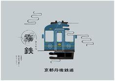 查看這個 @Behance 專案:「Kyoto Tango Railway」https://www.behance.net/gallery/31661417/Kyoto-Tango-Railway