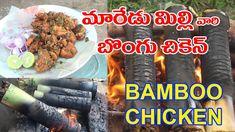 మారేడుమిల్లి వారి బొంగులో చికెన్| Maredumilli BAMBOO Chicken| Trendy Foods - YouTube
