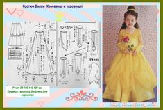 Princess Dress Patterns, Kids Dress Patterns, Princess Dress Kids, Doll Clothes Patterns, Baby Patterns, Rapunzel Halloween Costume, Halloween Costumes For Kids, Sewing Barbie Clothes, Halloween Disfraces
