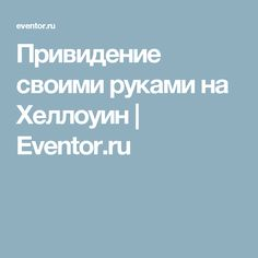 Привидение своими руками на Хеллоуин   Eventor.ru