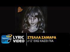 Στέλλα Σαμαρά - Σ' Έχω Χάσει Πια   Official Lyric Video (HD) - YouTube