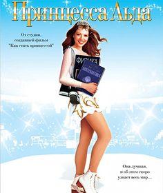 Принцесса Льда (2005) http://www.yourussian.ru/184684/принцесса-льда-2005/   Когда-то Тина Харвуд была чемпионкой по фигурному катанию, но ее звезда давно закатилась. Теперь она тренирует свою дочь Джен, лелея надежду, что той удастся воплотить в жизнь дерзкие спортивные мечты, которые не смогла осуществить сама.Но вскоре становится ясно: обладает задатками великой фигуристки не Джен, а другая ее подопечная — тихая школьная отличница Кэйси Карлайл. Хватит ли у Тины духа пойти против…