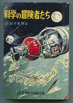 Kagaku no Bokensha Tachi (Great Adventurers in Modern Science) by Kusaka Jitsuo (1958) illustrated by Komatsuzaki Shigeru