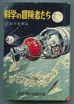 小松崎茂 Komatsuzaki Shigeru - Great Adventurers in Modern Science by Kusaka Jitsuo…
