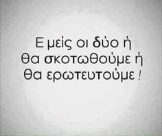 New Quotes, Movie Quotes, Life Quotes, Feeling Loved Quotes, Greek Quotes, Twitter Quotes, It Hurts, Jokes, Thoughts