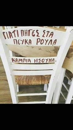 Funny Greek, Enjoy Your Life, Positive Vibes, Funny Memes, Positivity, Lol, Humor, Instagram, Humour
