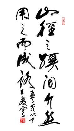 行書「山徑之蹊間 介然用之而成路 孟子尽心上」  王慶雲書法/王庆云书法/calligraphy art/Shodo書道/wqy1929@gmail.com