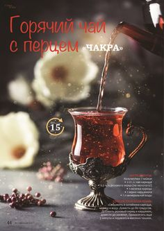 Caipirinha Recipe, Caipirinha Cocktail, Banana Syrup, Pineapple Cocktail, Magic Recipe, Good Morning Coffee, Winter Drinks, Coffee Tasting, Tea Recipes