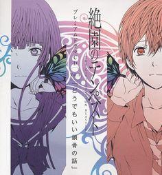 Ren Saizaki, BONES, Zetsuen no Tempest, Yoshino Takigawa, Aika Fuwa