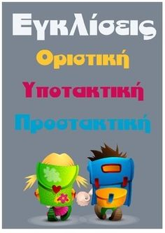 Browse over 270 educational resources created by PrwtoKoudouni in the official Teachers Pay Teachers store. Greek Language, School Hacks, Elementary Education, Educational Activities, How To Stay Motivated, Special Education, Kids Learning, Grammar, Vocabulary
