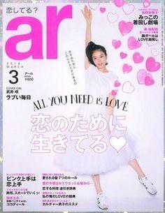 最近、雑誌『ar』の表紙が攻めていて話題沸騰! - NAVER まとめ