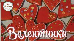 """Печенье """"Валентинки"""" для любимых"""
