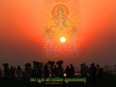Chhath Maiya Wallpaper Free Download