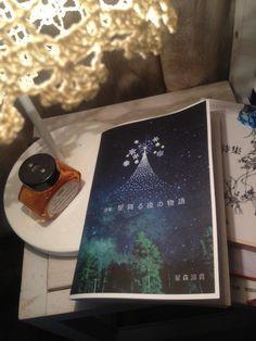詩集 星降る夜の物語