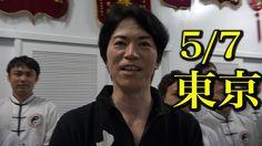 """5/7東京で宮平保先生と握手!""""GREAT JOURNEY OF KARATE 2"""" Event in Tokyo!"""